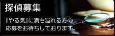 兵庫県加古川市の探偵社ガルエージェンシー加古川 探偵募集